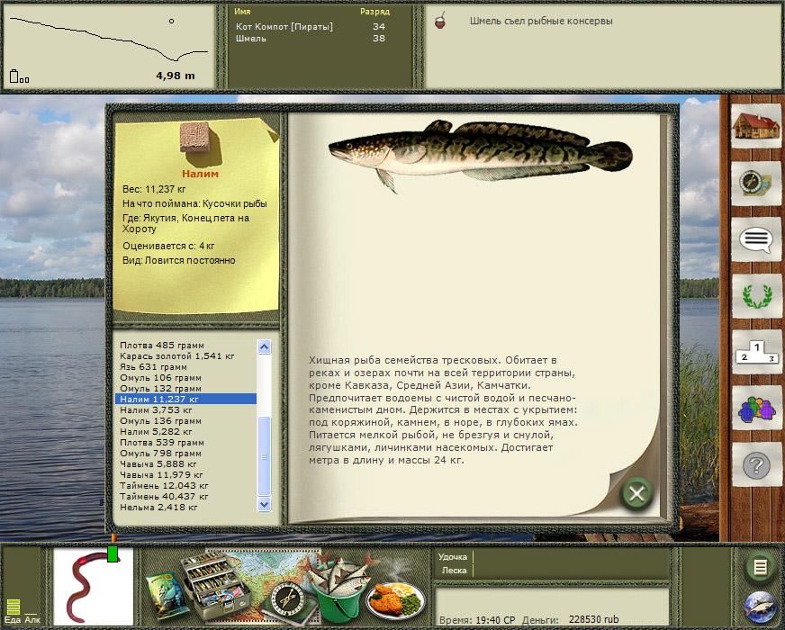 рыбалка по-грузински играть бесплатно