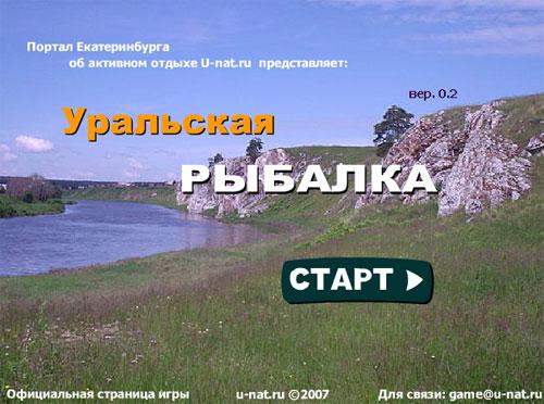 рыба русской рыбалки